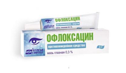 Мазь глазная Офлоксацин (Инструкция)