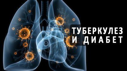 Лечение туберкулеза при сахарном диабете