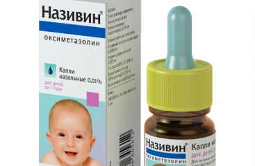 Инструкция по применению Називин Детского до 1 года, а также полезные советы
