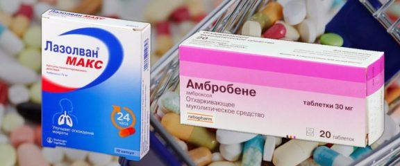 Амбробене или Лазолван: что лучше выбрать ребенку и какой препарат подойдет для ингаляций