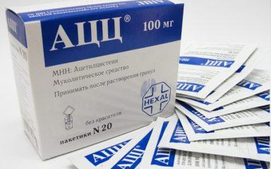 Разрешено ли принимать при беременности АЦЦ от кашля?