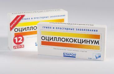 Можно ли принимать Оциллококцинум при грудном вскармливании?